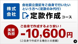 株式会社 定款作成コース
