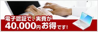 オンライン申請で、実費が43,000円お得です!