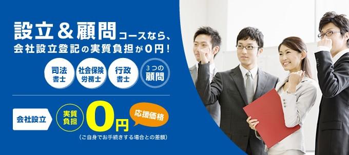 設立&顧問コースなら会社設立登記の実質負担が0円!