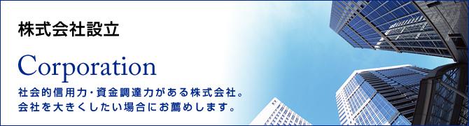 株式会社成立 Corporation