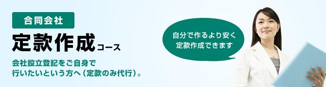 合同会社 定款作成コース